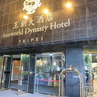 サンワールド ダイナスティー ホテル