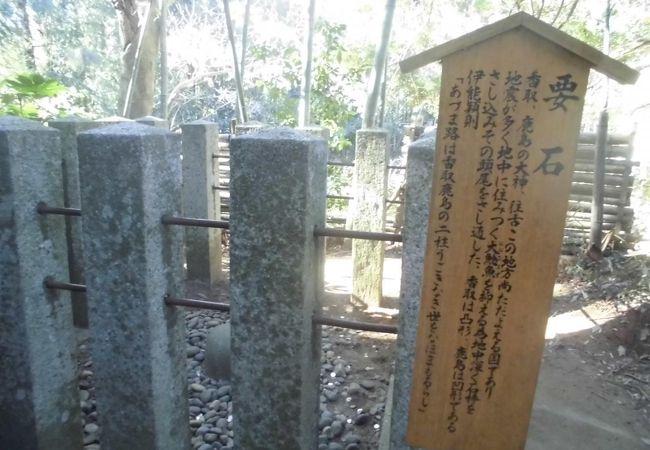 香取神宮 要石