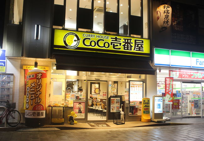 CoCo壱番屋 JR蓮田駅東口店