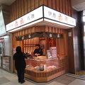 写真:赤福 伊勢市駅売店