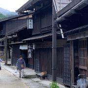 古い街並みが見事に残っている宿場