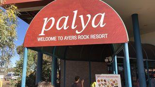 可愛らしい空港がPalya!と迎えてくれる