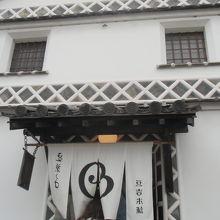 豆吉本舗 倉敷店