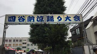 四ツ谷納涼盆踊り大会