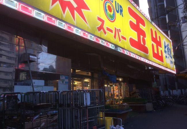 スーパー玉出 (新今宮店)