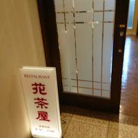 レストラン「花茶屋」朝食会場