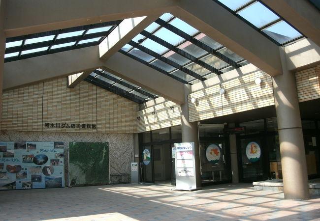 水資源機構阿木川ダム管理所阿木川ダム資料館