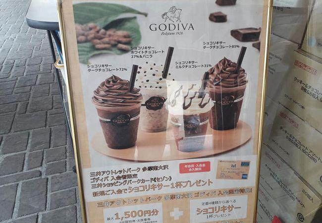 ゴディバ 三井アウトレットパーク 多摩南大沢