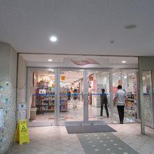 京成・千葉中央駅近くの高架下にあるショッピングセンターです