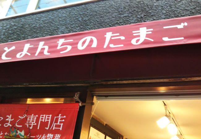 とよんちのたまご 武蔵小山店