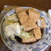 臭豆腐最高‼️