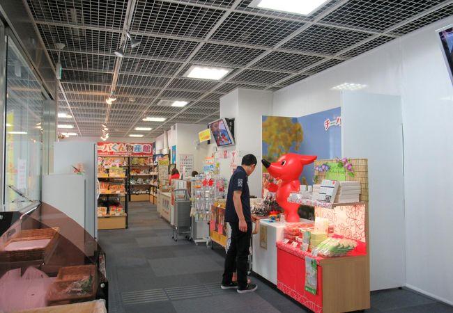 チーバくん物産館 (千葉県観光物産センター)