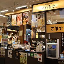 ごま福堂 函館店