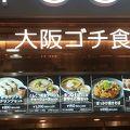写真:大阪ゴチ食堂