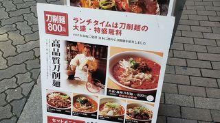 陳家私菜 赤坂二号店