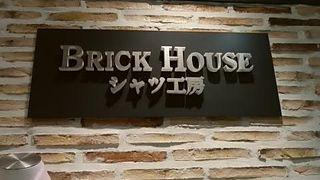 BRICK HOUSE シャツ工房 (レミィ五反田店)