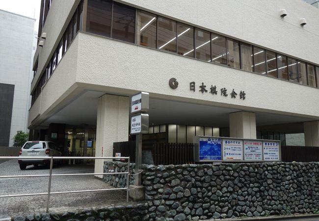 日本棋院会館