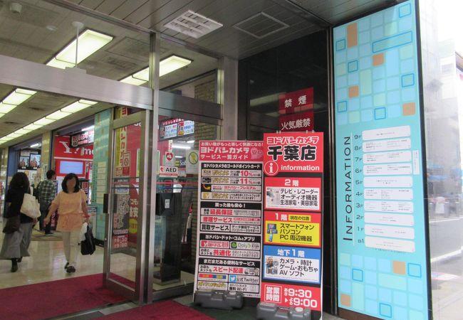ヨドバシカメラ (千葉店)