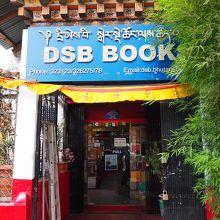 DSB書店