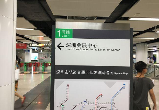 会展中心駅
