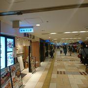 東京駅の大地下街