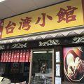 写真:台湾小館