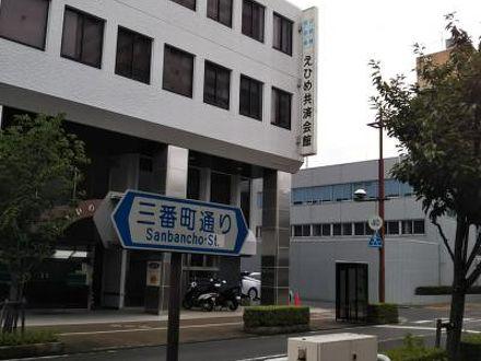 えひめ共済会館 写真