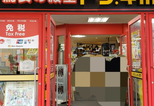 ドンキホーテ (二俣川店)