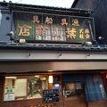 写真:手打蕎麦 葉山商店