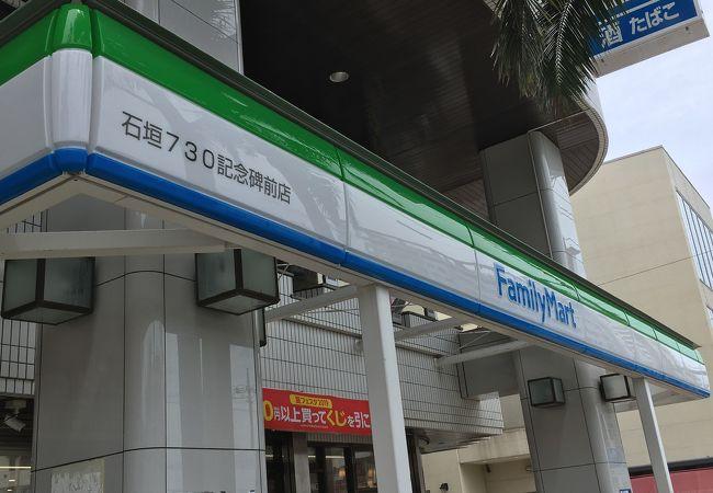 ファミリーマート 石垣730記念碑前店