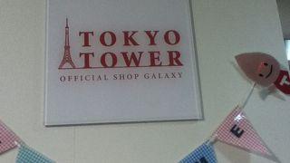 東京タワーオフィシャルショップ ギャラクシー
