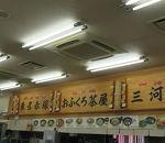 赤塚パーキングエリア(上り線) スナックコーナー