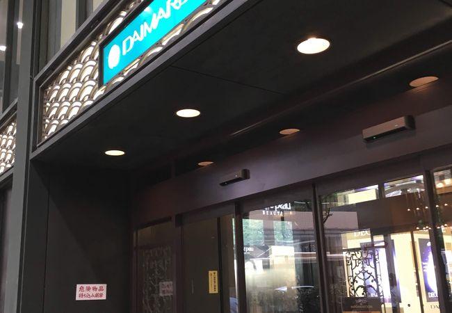 大丸 (芦屋店)