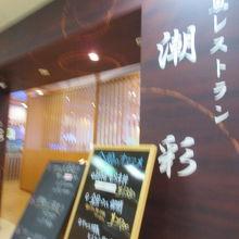 レストラン潮彩