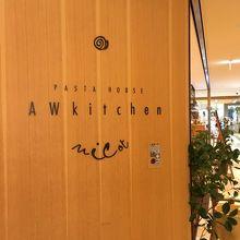 AWkitchen nicot 二子玉川店