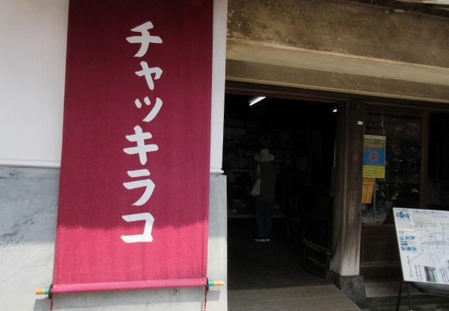 チャッキラコ 三崎昭和館
