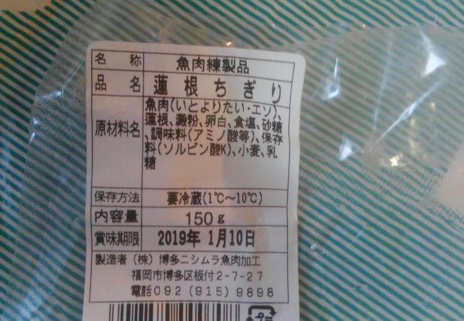 博多大丸 (福岡天神店)