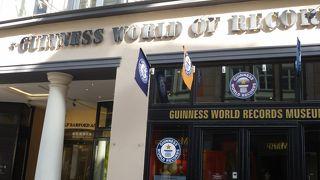 ギネス ワールド オブ レコーズ博物館
