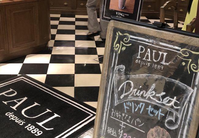 PAUL 玉川店