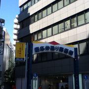 田町駅北西の商店街