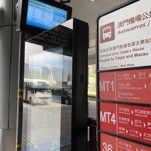 空港前バス停。