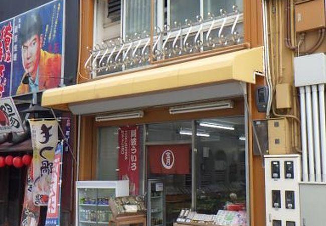 宝月堂菓子舗 (本店)