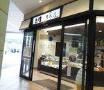 豆狸・きた乃 小田急マルシェ多摩センター店