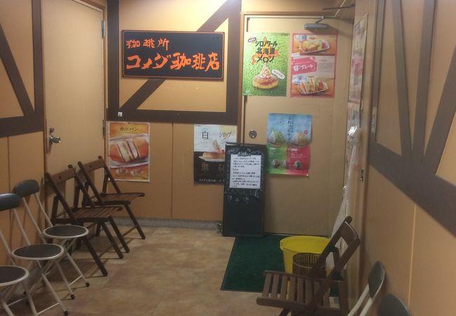コメダ珈琲店 松戸伊勢丹通店