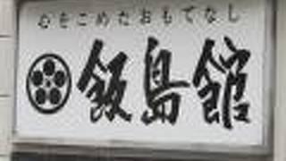 草津温泉 飯島舘