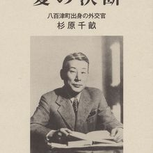 記念館では『愛の決断』という小冊子が販売されている。