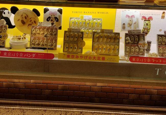 東京ばな奈 赤レンガ館