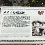 八重山博物館見学の後に寄りました