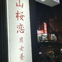 山桜恋足體養生屋