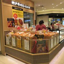 ボビーユーハイム / 神戸牛のミートパイ ペリエ千葉店